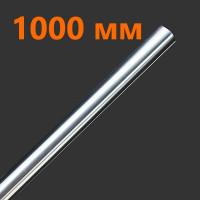 Вал линейного перемещения 6 мм, длина 1000мм для ЧПУ станков и 3D принтера