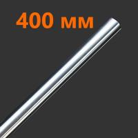 Вал линейного перемещения 8 мм, длина 400мм для ЧПУ станков и 3D принтера