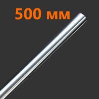 Вал линейного перемещения 8 мм, длина 500мм для ЧПУ станков и 3D принтера