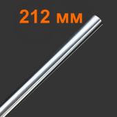 Вал линейного перемещения 8 мм, длина 212мм для ЧПУ станков и 3D принтера