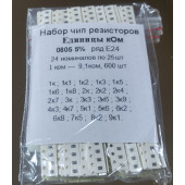 Набор smd резисторов 0805 5% единицы КОМ, 24 номинала (600 шт) по 25 шт.