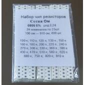 Набор smd резисторов 0805 5% сотни ОМ, 24 номинала (600 шт) по 25 шт.