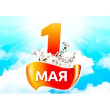 Режим работы в праздничные дни, 1 и 9 мая