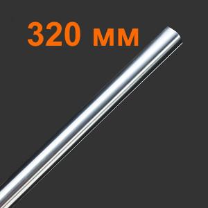 Вал линейного перемещения 6 мм, длина 320мм для ЧПУ станков и 3D принтера