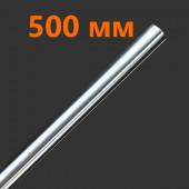 Вал линейного перемещения 16 мм, длина 500мм для ЧПУ станков и 3D принтера