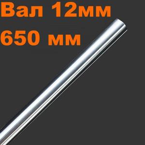 Вал линейного перемещения 12 мм, длина 650мм для ЧПУ станков и 3D принтера