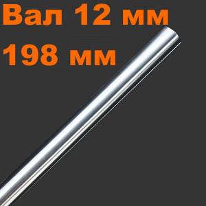Вал линейного перемещения 12 мм, длина 198мм для ЧПУ станков и 3D принтера