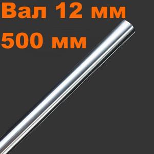Вал линейного перемещения 12 мм, длина 500мм для ЧПУ станков и 3D принтера