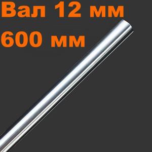 Вал линейного перемещения 12 мм, длина 600мм для ЧПУ станков и 3D принтера