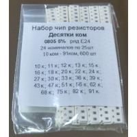 Полный набор чип, smd резисторов типоразмера 0805, ряд Е-24 (4250 шт.)