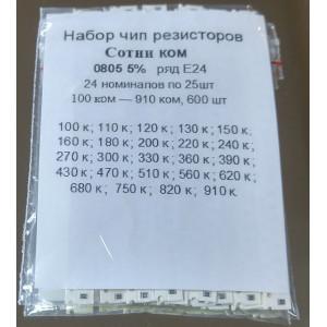 Набор smd резисторов 0805 5% сотни КОМ, 24 номинала (600 шт) по 25 шт.