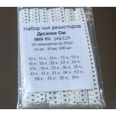 Набор smd резисторов 0805 5% десятки ОМ, 24 номинала (600 шт) по 25 шт.