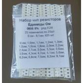 Набор smd резисторов 0805 5% единицы ОМ, 25 номинала (625 шт) по 25 шт.