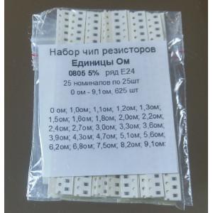 Набор smd резисторов 0805 5% единицы ОМ, 24 номинала (600 шт) по 25 шт.