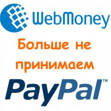 Прекращение приема платежей через WM и PayPal