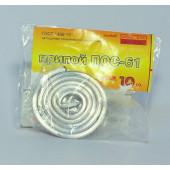 Припой ПОС-61 25 грамм